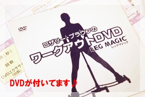 レッグマジックs8.JPG